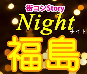 街コンStory@福島5.13土曜夜開催