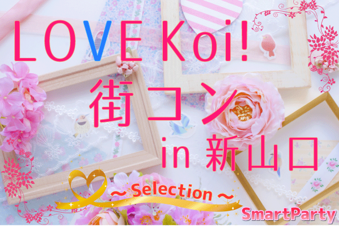 LOVE Koi!街コン~20代中心~