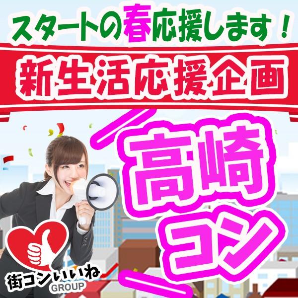 新生活応援企画☆高崎コン
