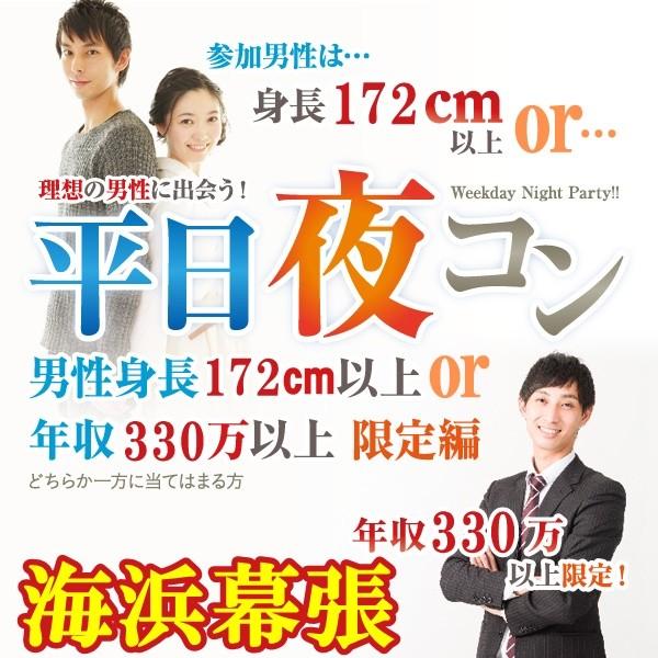第4回 平日夜コン@海浜幕張~高身長or高収入男