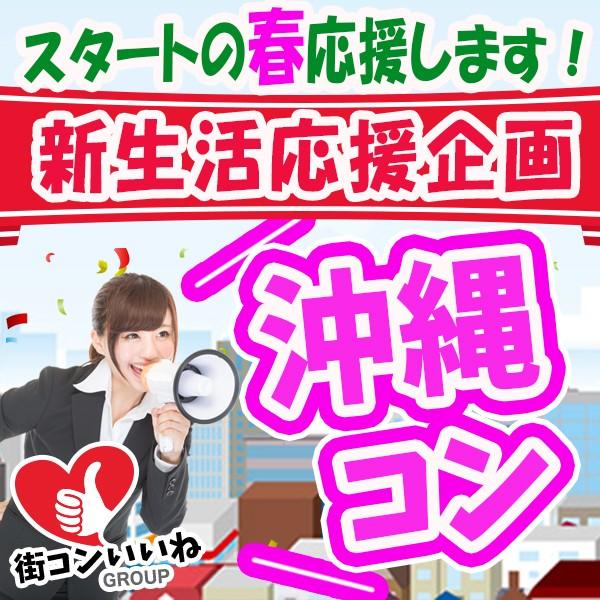 新生活応援企画☆沖縄コン