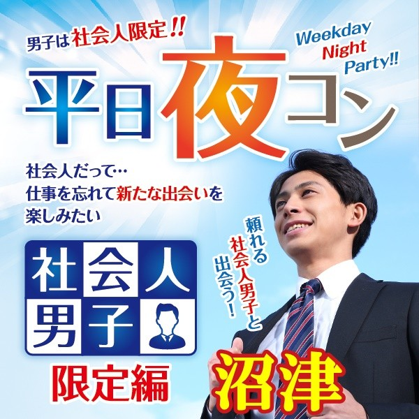 第6回 平日夜コン@沼津~社会人男子限定編~