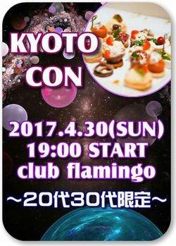 第28回 京都BIG街コン