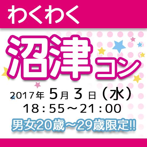 第23回 【20代限定】わくわく沼津ナイトコン