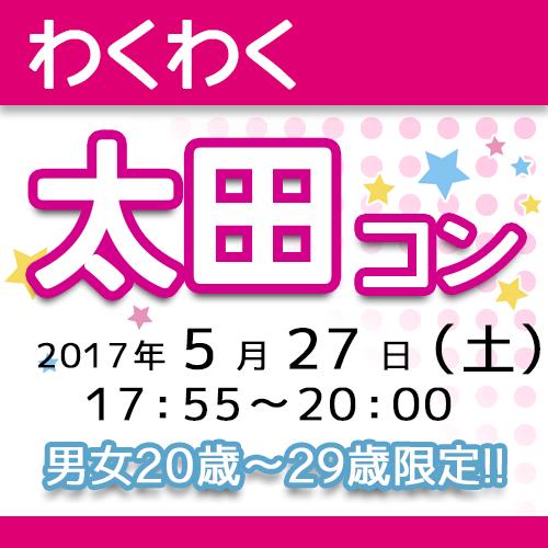 第37回 【20代限定】わくわく太田ナイトコン