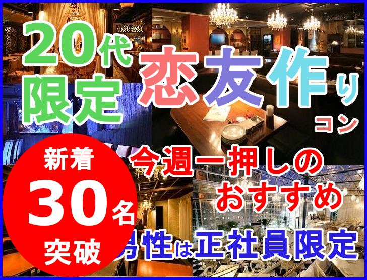 20代限定恋友作りコン in青森
