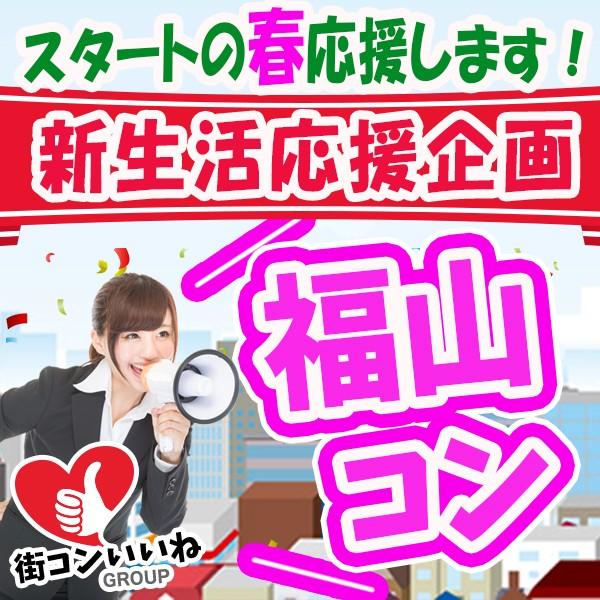 新生活応援企画☆福山コン