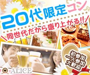 20代限定コン@姫路