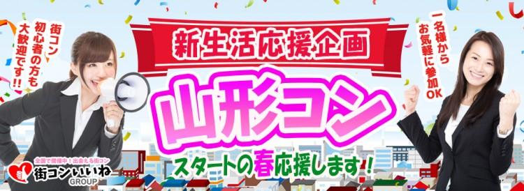新生活応援企画☆山形コン