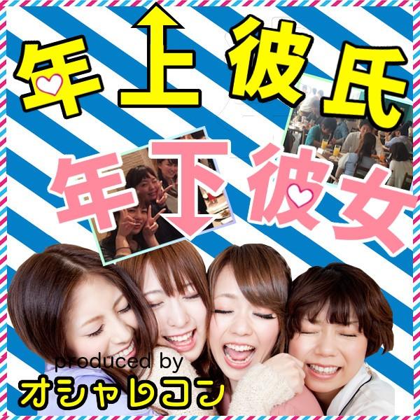 第35回 アフター6 de オシャレコン@松本