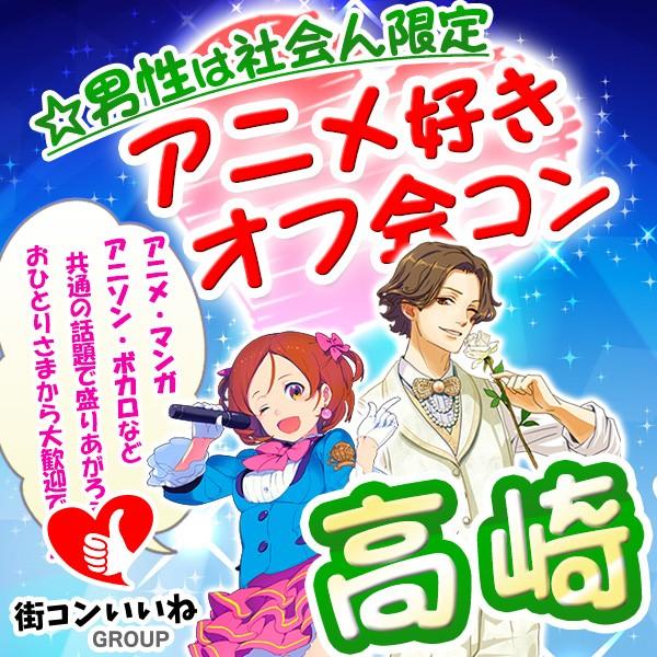 アニメ好きオフ会コンin高崎