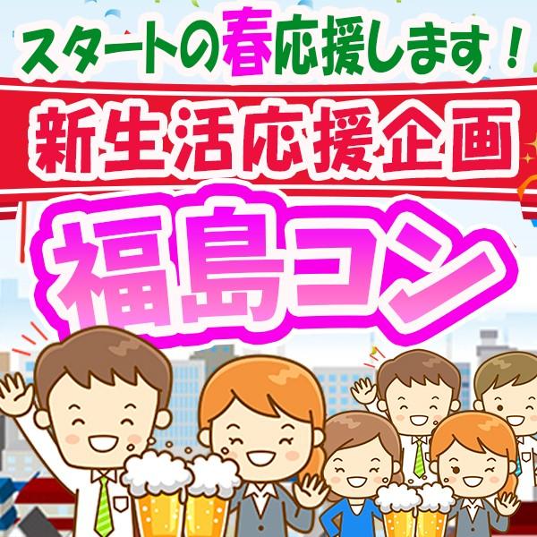 新生活応援企画☆福島コン