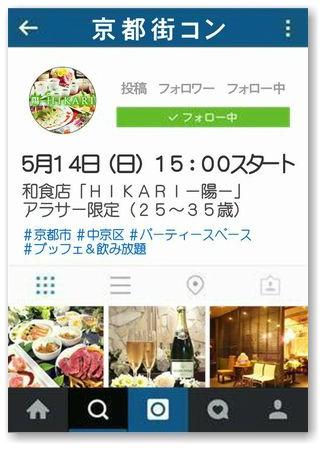 第32回 京都アラサー限定街コン