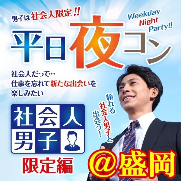 第7回 平日夜コン@盛岡~社会人男子限定編~