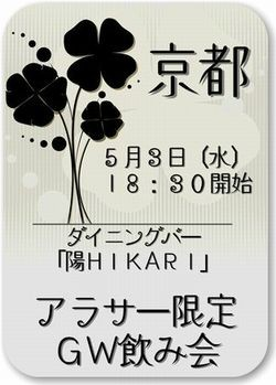 第29回 京都アラサー街コン