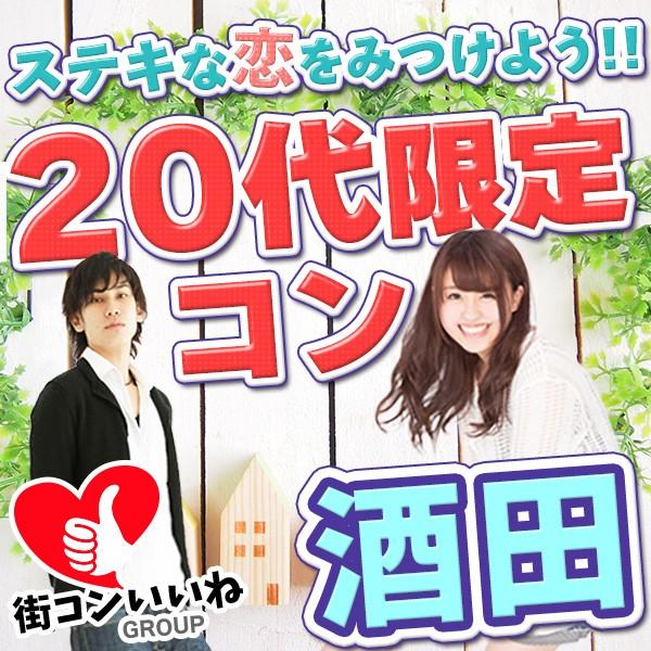 男女20代のみ「20代限定コンin酒田」