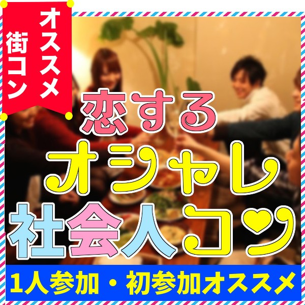 第33回 『オトナ男子』&『甘えた女子』コン@浜松