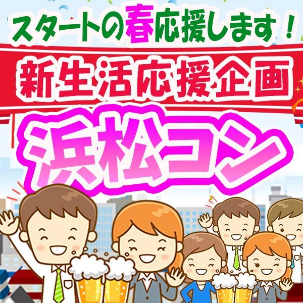 新生活応援企画☆浜松コン