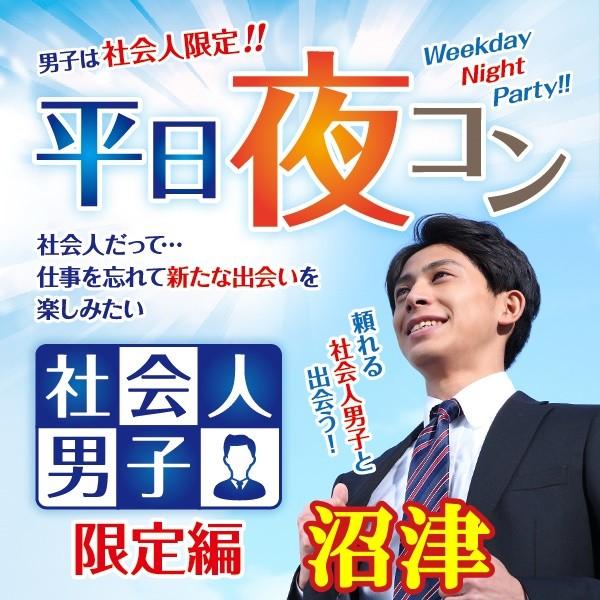 第5回 平日夜コン@沼津~社会人男子限定編~