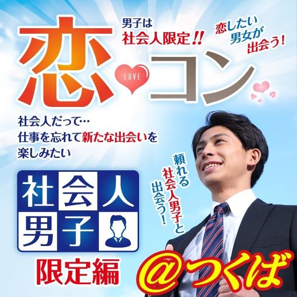 第4回 恋コン@つくば~社会人男子限定編~