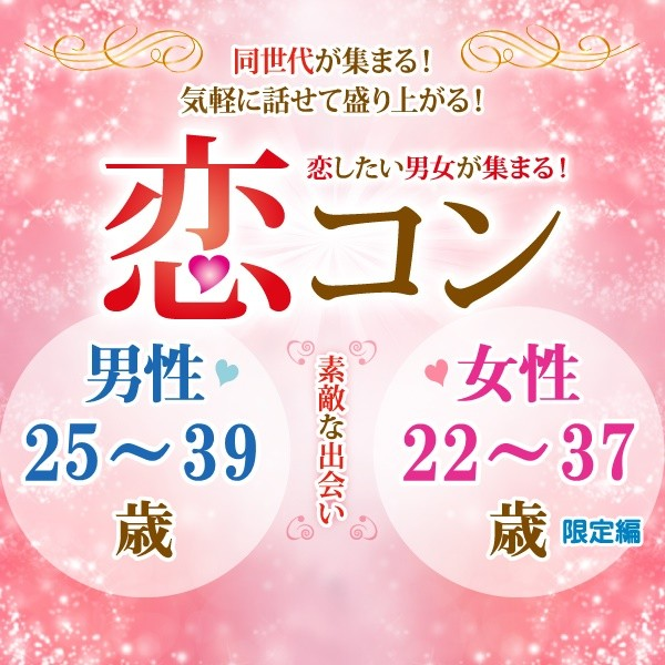 第5回 恋コン@姫路~ちょっと年の差編~