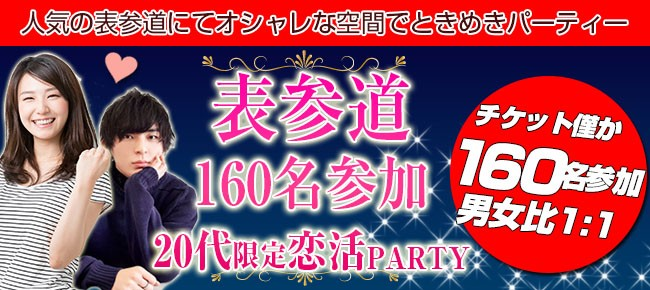 第42回 表参道160名★20代限定恋活パーティー