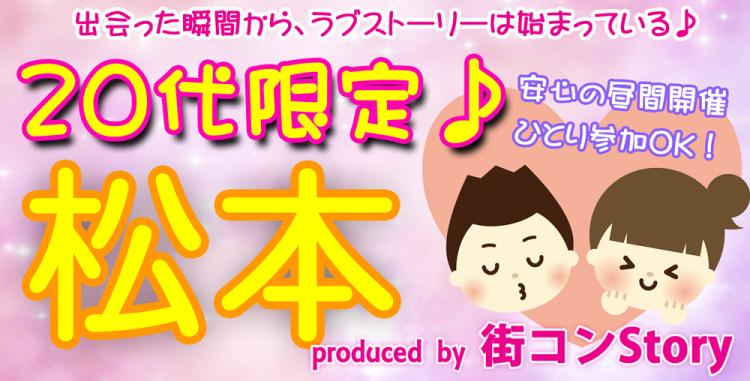 街コンStory【20代】@松本5.5