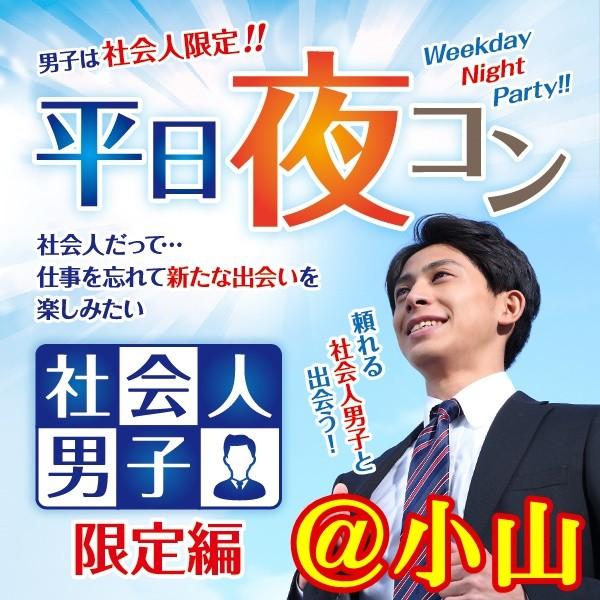 第4回 平日夜コン@小山~社会人男子限定編~
