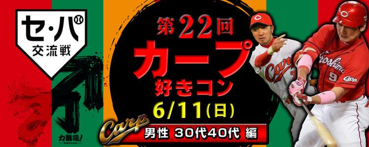 第22回 カープ好きコン【男性30代40代編】