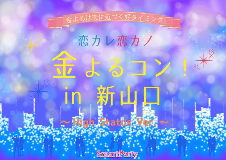 恋カレ恋カノ金よるコン! ハイステVer