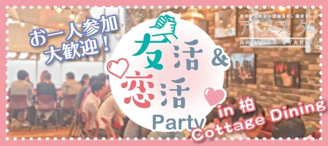 第11回 グループトーク!友活恋活PARTY