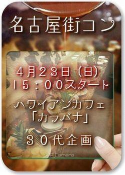第13回 名古屋30代街コン