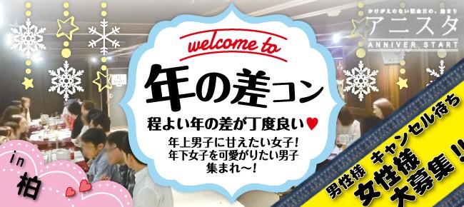 第6回 グループトーク!友活恋活PARTY