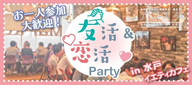 第16回 グループトーク!友活恋活PARTY