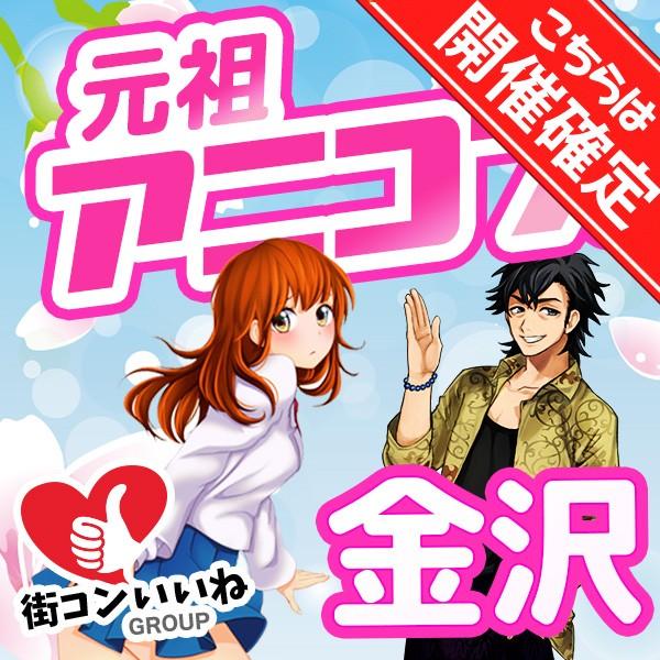 第21回 アニメ好きのための元祖アニコンin金沢