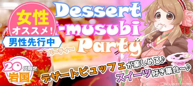 第6回 デザート恋結びコン-岩国