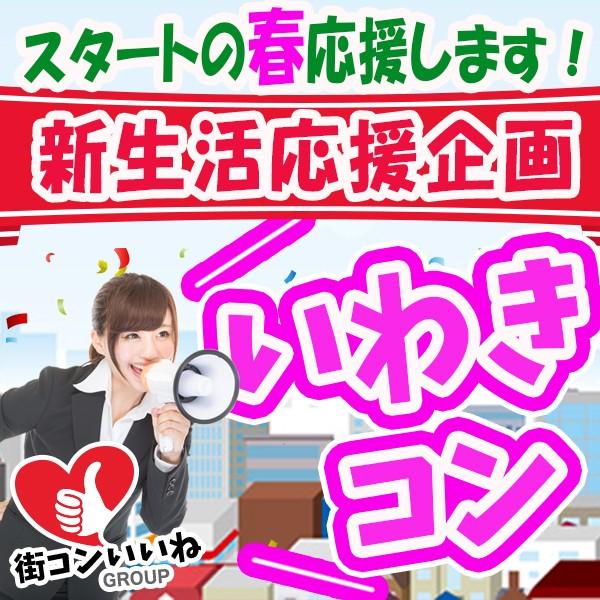 新生活応援企画☆いわきコン