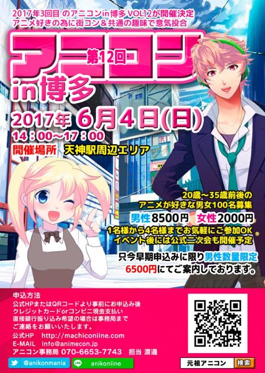 第12回 アニメ好きの為の街コン アニコンin博多