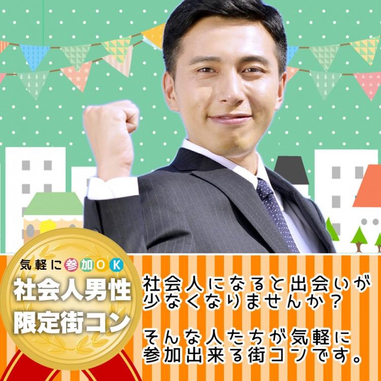 社会人男性限定コン秋田ー歳の差ver.ー