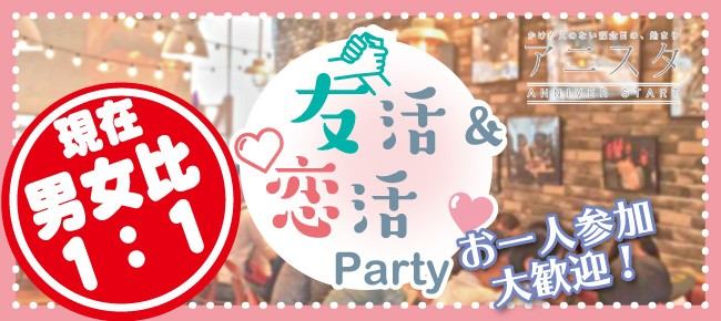 第76回 グループトーク!友活恋活PARTY