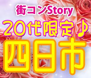 Story20代コン@四日市(5.4)