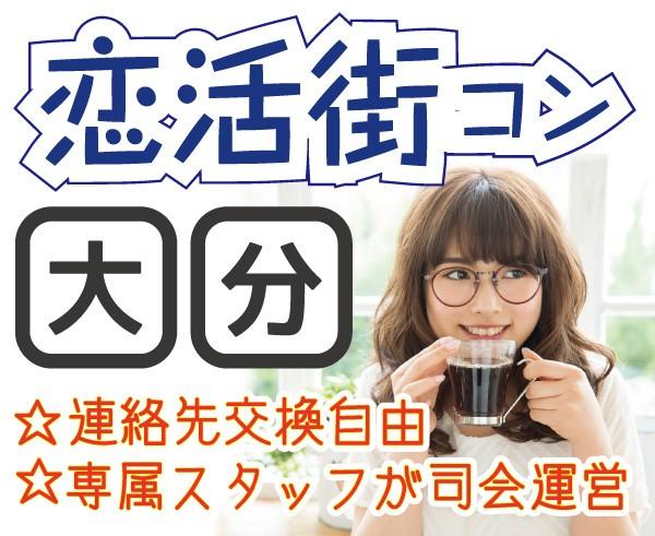 第9回 《大分》同世代恋活街コン☆