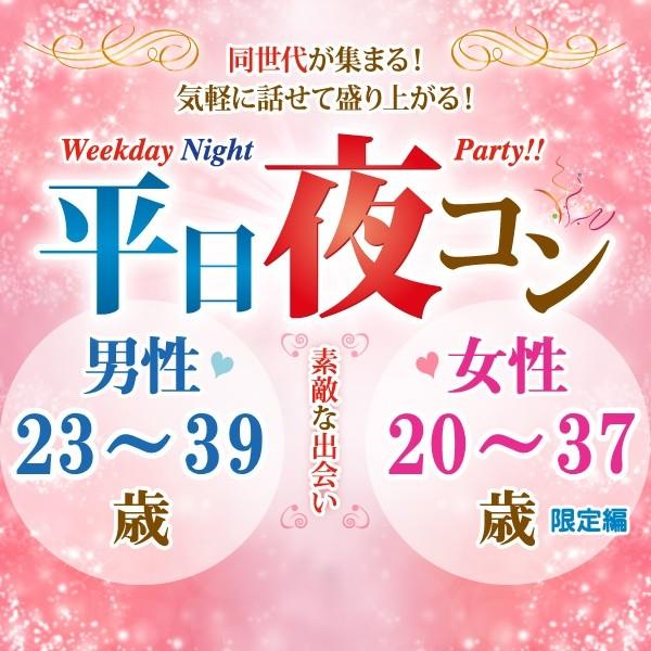 第3回 平日夜コン@姫路~ちょっと年の差編~