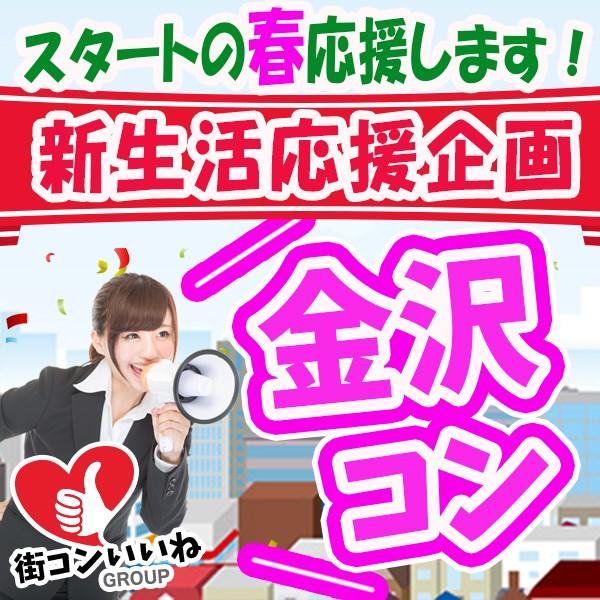 新生活応援企画☆金沢コン