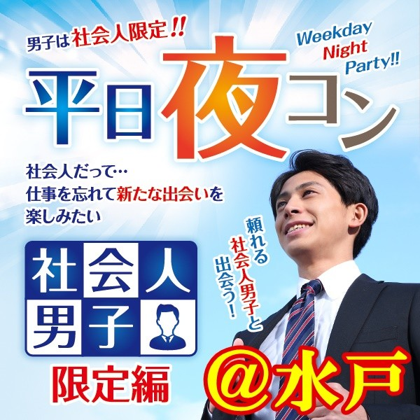 第8回 平日夜コン@水戸~社会人男子限定編~