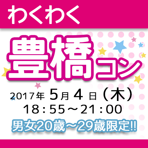 第15回 【20代限定】わくわく豊橋ナイトコン