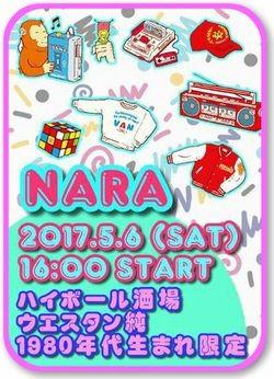 第19回 奈良1980年代街コン