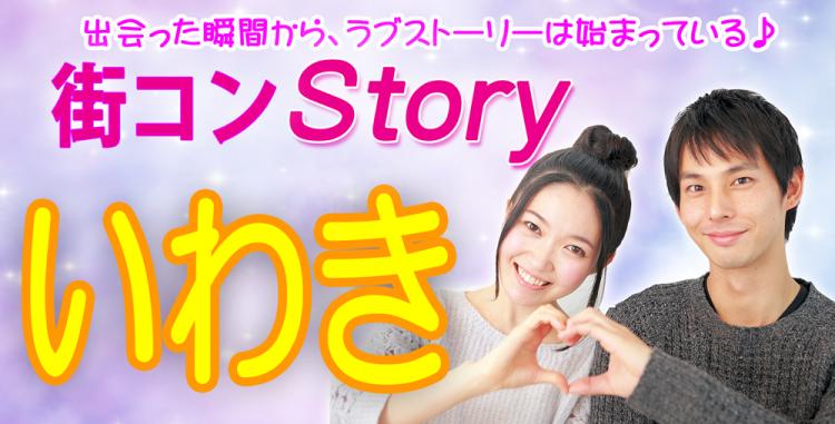 街コンStory@いわき(5.3)