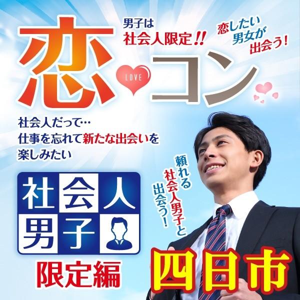 第5回 恋コン@四日市~社会人男子限定編~