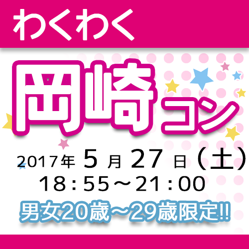 第35回 【20代限定】わくわく岡崎ナイトコン